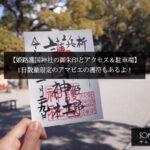 【姫路護国神社の御朱印とアクセス&駐車場情報】数量限定のアマビエの護符もある!