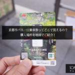 京都市バス一日乗車券ってどこで買えるの?購入場所を地図でご紹介!