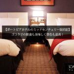 【神戸ポートピアホテル ミッドセンチュリー宿泊記】アメニティやパジャマは?ゴコクでの朝食も美味しく景色も最高!