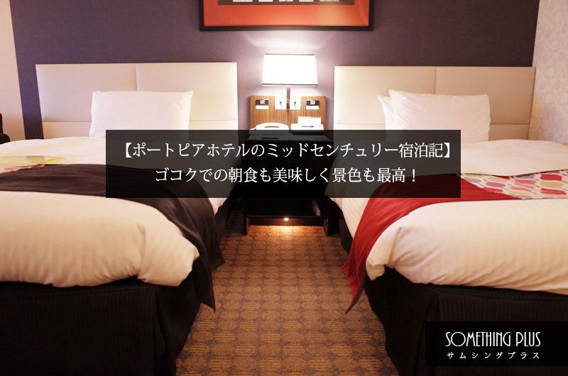 神戸ポートピアホテル宿泊記