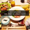 中の坊瑞苑の朝食は和食・洋食から選べる絶品モーニング!