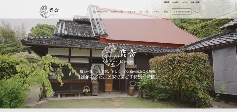 奈良の古民家宿 古民家コテージ鹿音