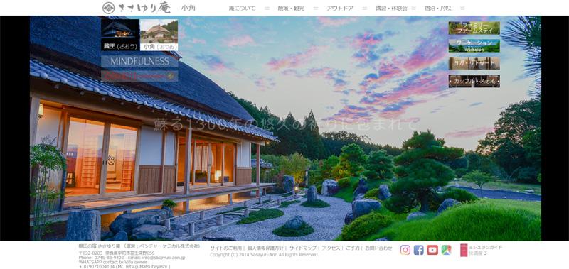 奈良の古民家宿 ささゆり庵 おづぬ