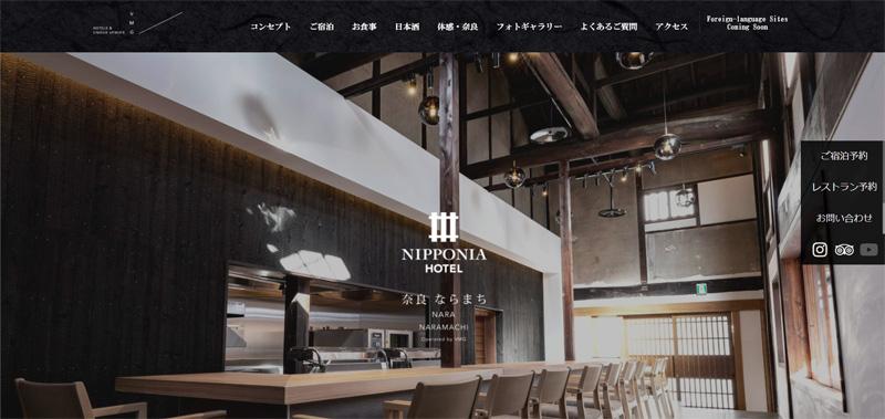 奈良の古民家宿 NIPPONIA HOTEL 奈良 ならまち