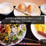 神戸みなと温泉蓮の朝食&夕食ビュッフェは種類が豊富でどれも美味しい!