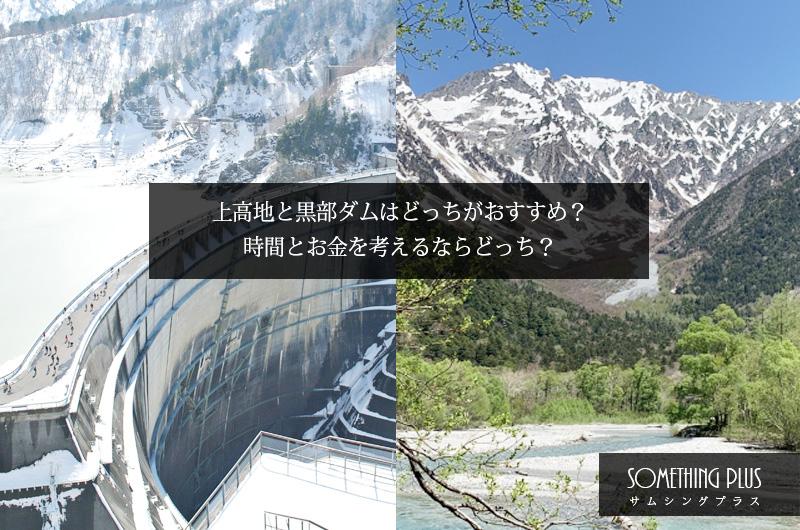 上高地と黒部ダムどっちがおすすめ?