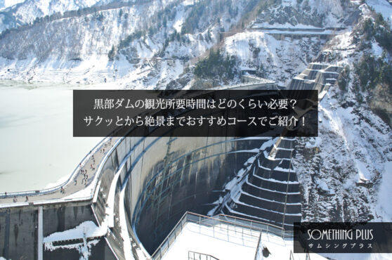 黒部ダムの観光所要時間はどのくらい必要?サクッとから絶景までおすすめコースでご紹介!