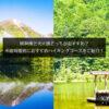 明神池と大正池どっちがおすすめ?所要時間別におすすめハイキングコースをご紹介!