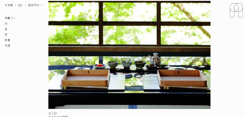 滋賀の古民家宿 旅籠 八